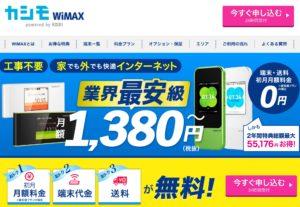カシモWiMAXのTOPページ