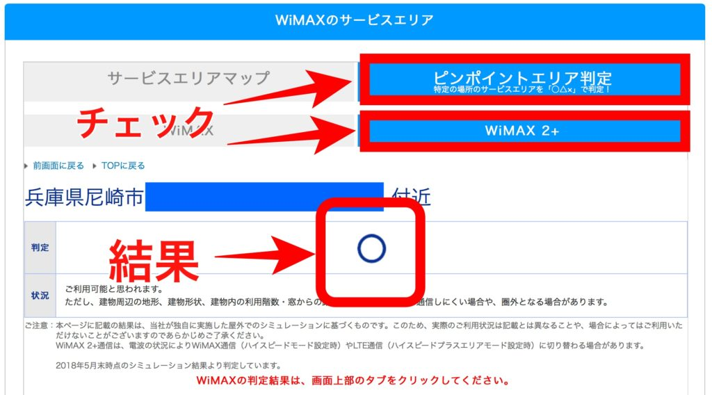 UQ WiMAXエリア調査結果