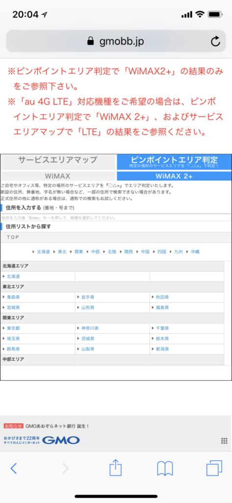 ピンポイントエリア判定とWiMAX2+を選択