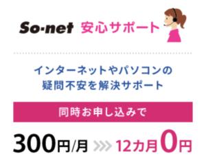 So-net安心サポートオプションが12ヶ月無料