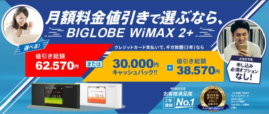 BIGLOBE WiMAX2+TOPイメージ