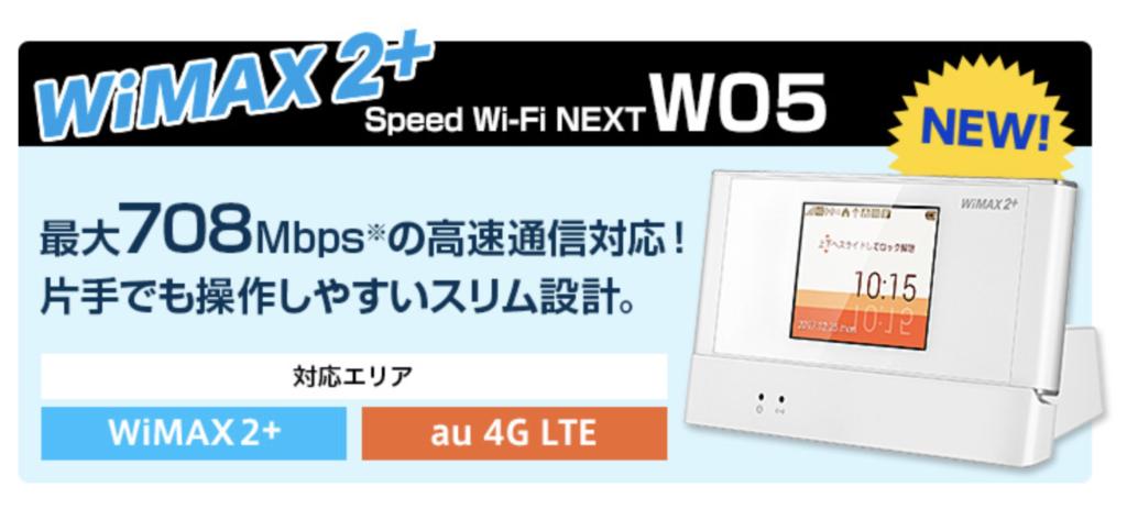 wimaxのモバイルルーターのSpeed Wi-Fi NEXT W05