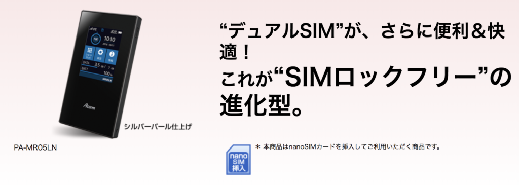 格安simでモバイルルーターを使うならおすすめはこれ
