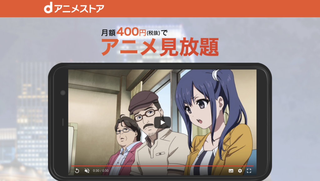 おすすめのアニメ動画配信サービス