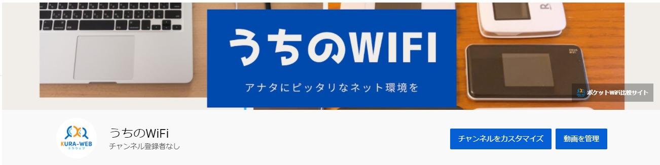 うちのWiFiyoutubeチャンネル