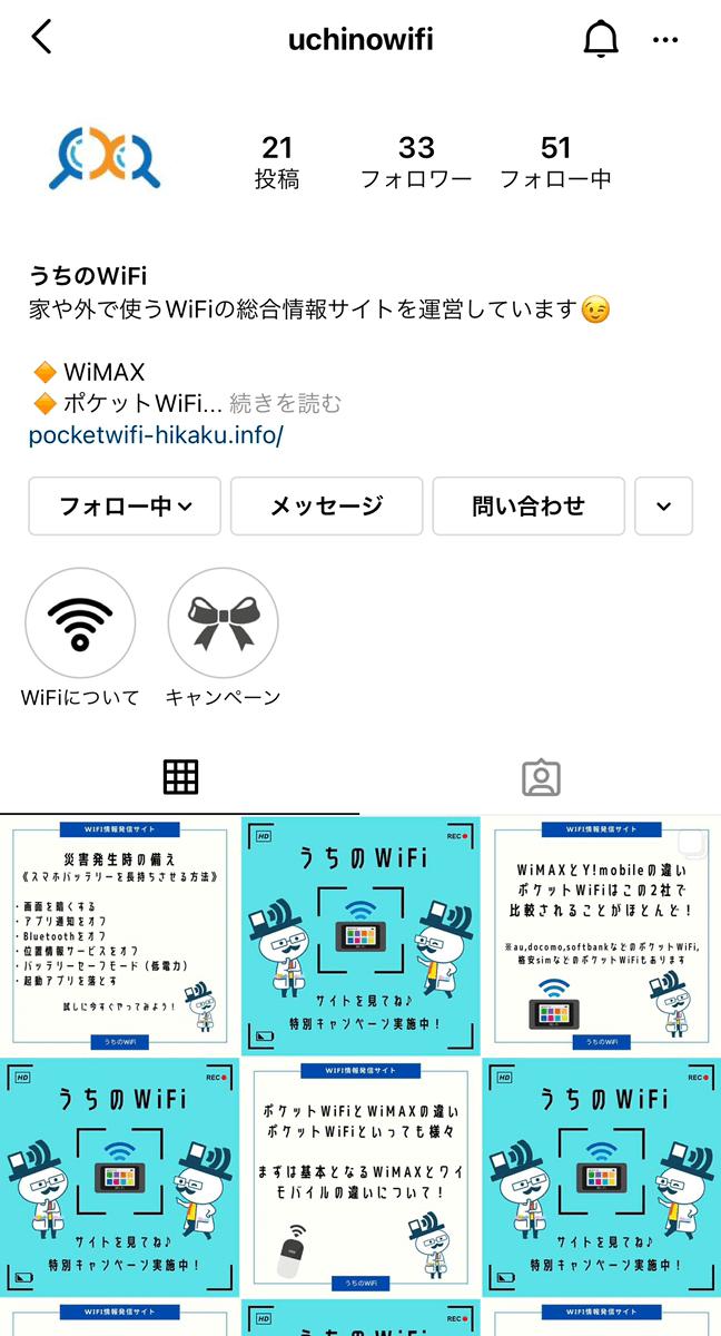 うちのWiFi-Instagram